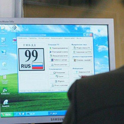 Как узнать штрафы ГИБДД онлайн?