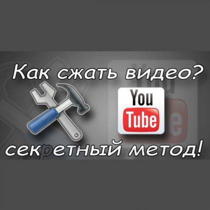 Как сжать видео без потери качества: инструкция по сжиманию видео без потери качества