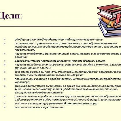 Как определять стиль текст: определение стиля текста