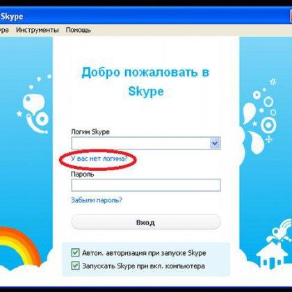 открыть скайп бесплатно - фото 7
