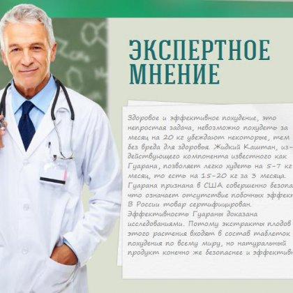Жидкий каштан: отзывы врачей о применении