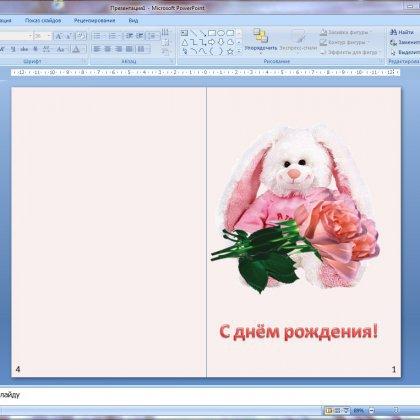 Как сделать простую открытку в