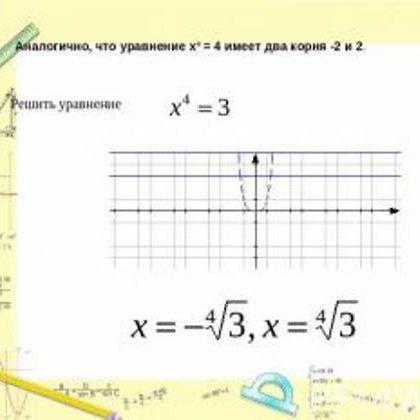 Как решать уравнения с корнями: решение уравнений с корнем