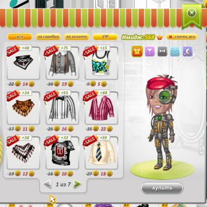 Как покупать одежду в Аватарии бесплатно за золото?