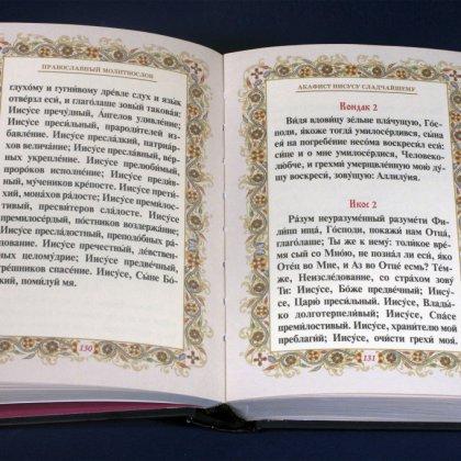 Как читать акафист?