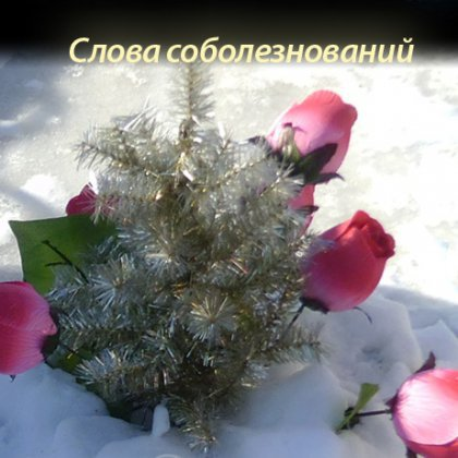 Смс соболезнование по поводу смерти памятники из гранита фото в москве