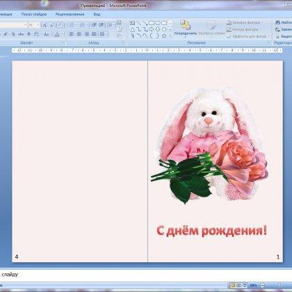 Как сделать открытку в
