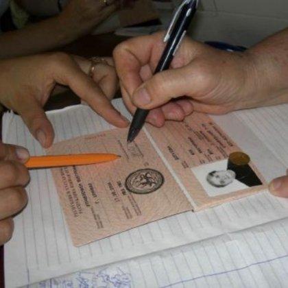 Как сделать регистрацию родственникам