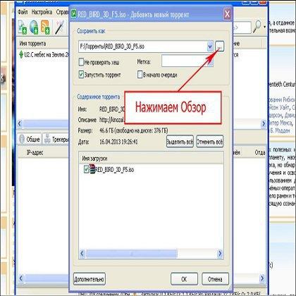 Как изменить папку сохранения загружаемых файлов?