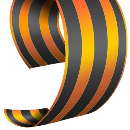 Что означают цвета георгиевской ленточки?