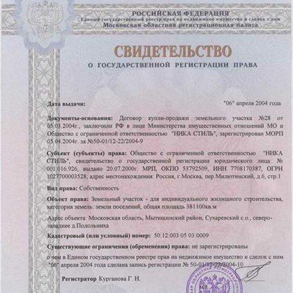 Регистрация права собственности на участок