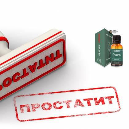 Лечение хронического простатита: правильное использование крема от простатита