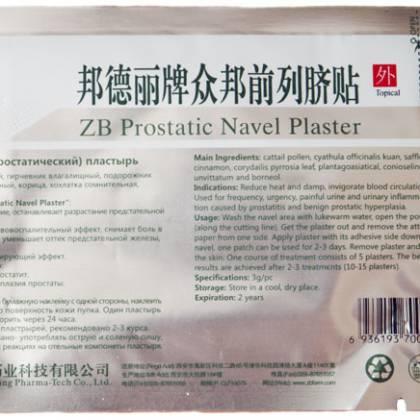 Принцип действия урологического пластыря от простатита. Применение урологического пластыря от простатита