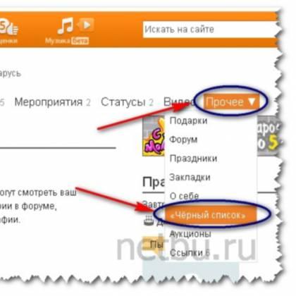 Как убрать себя из черного списка в Одноклассниках у пользователя?