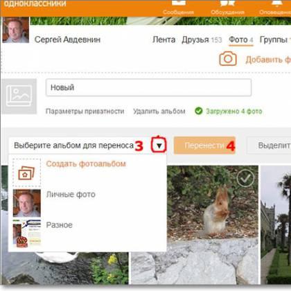 Как загрузить фото в Одноклассники: простой способ