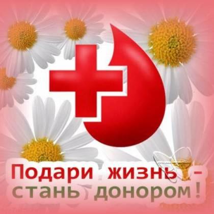 Как часто можно сдавать кровь донорам женщинам?