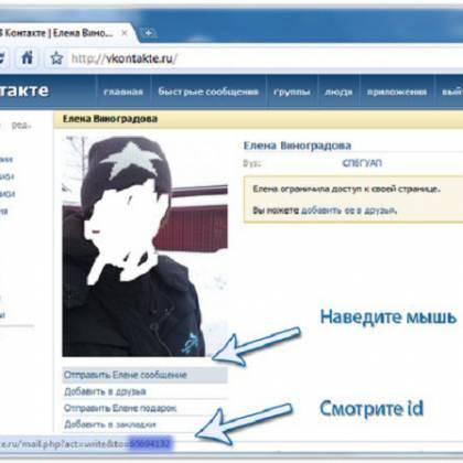 Как узнать id страницы в ВК: определение страницы