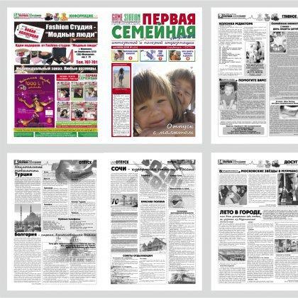 Как сделать газету своими руками фото фото 933