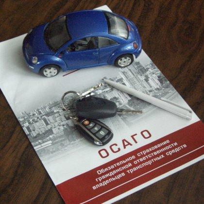 Страховка для путешествия на авто