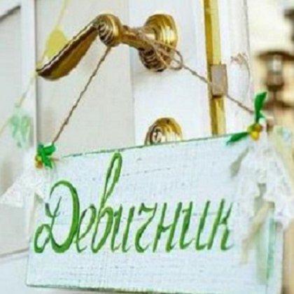 Как красиво подписать открытку невесте на девичник?
