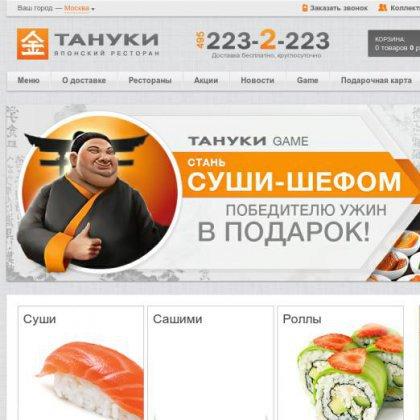 тануки доставка на дом москва меню