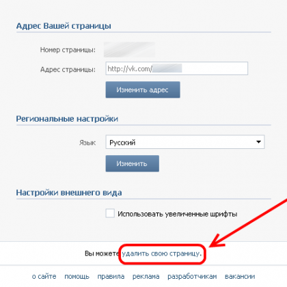 Как удалить страницу в вконтакте: инструкция по удалению