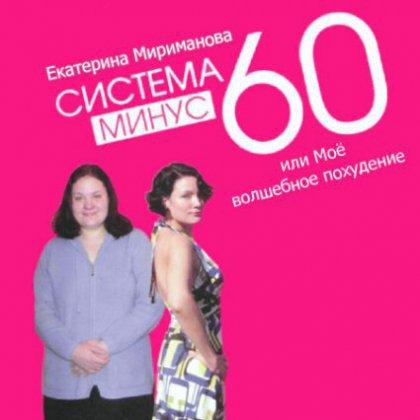 система похудения диетолога
