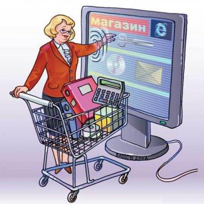 Как покупать товары через интернет?