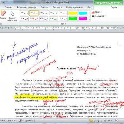 Как написать рецензию на реферат: образец