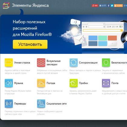Как в Мозиле настроить визуальные закладки Яндекс?