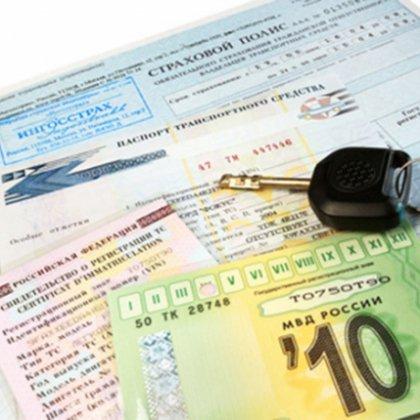 Документы для путешествия на авто