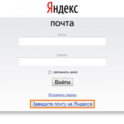 Как восстановить пароль в Яндекс. почте?