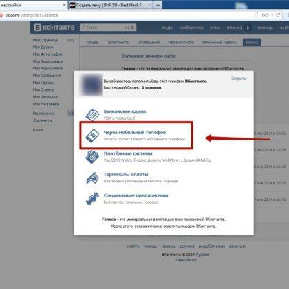 Соц. сети: как бесплатно получить голоса ВКонтакте?