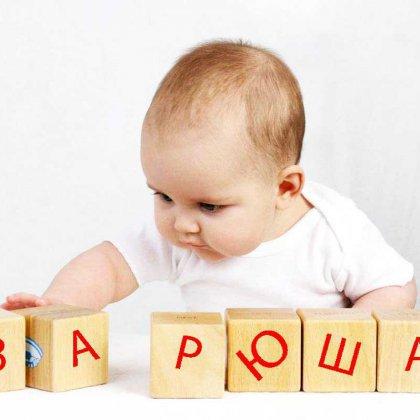 Как правильно подобрать имя ребенку?