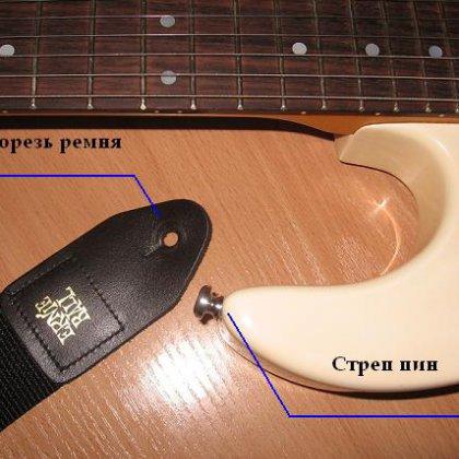 Как прикрепить ремень для гитары?