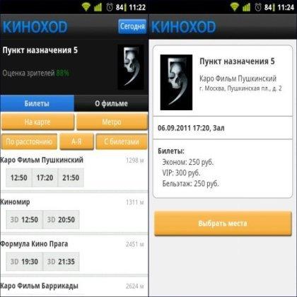 Как бронировать билеты в кино через интернет?