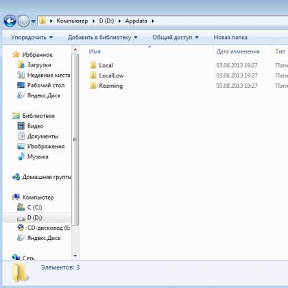 Как открыть папку appdata?