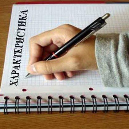Как написать характеристику на человека?