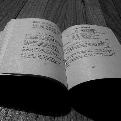 Как определить размер в стихотворении?