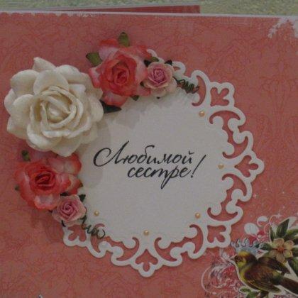 Как подписаться в открытке невестке