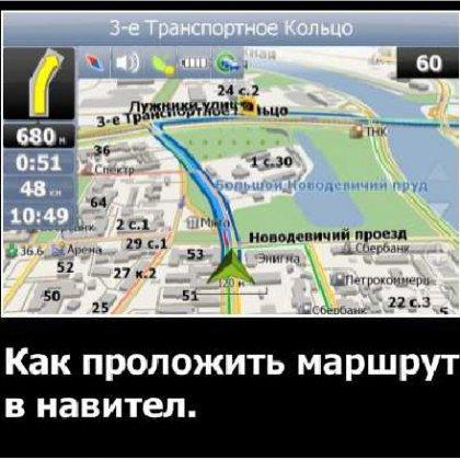 Как проложить маршрут навигатором Навител?