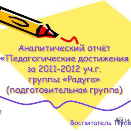 Как написать аналитический отчет воспитателя?