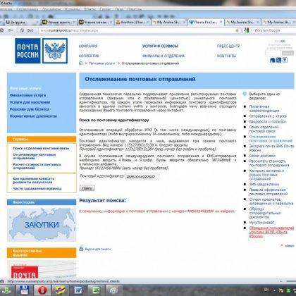 5 приемов как отследить посылку Почта России?