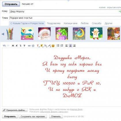 mail ru как вставить картинку в письмо