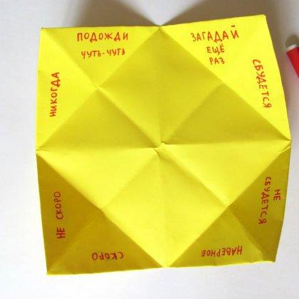Как сделать гадалку из бумаги своими руками
