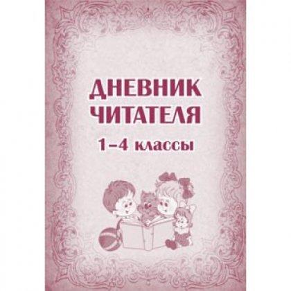 Как оформить дневник читателя 1 класс - f45b0