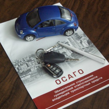 Как застраховать автомобиль ОСАГО?