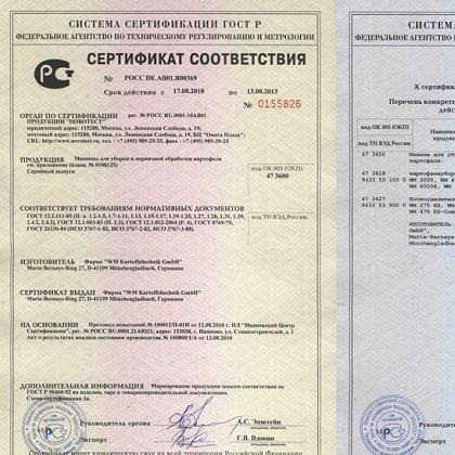 Как получить гигиенический сертификат на упаковку?